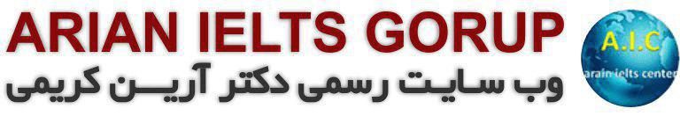 تدریس خصوصی آیلتس | خانه آیلتس تهران | دکتر آرین کریمی | 09335098418 | دوره فشرده آیلتس