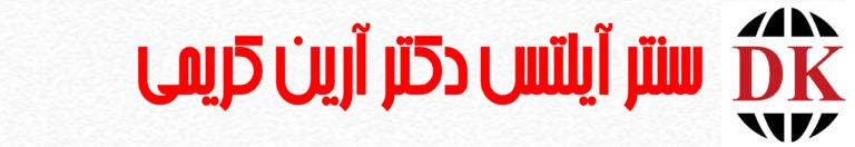خانه آیلتس دکتر آرین کریمی ⭐️ 44025000 ⭐️ Dr. Arian Karimi IELTS Center|آموزشگاه زبان بلوار فردوس | تدریس خصوصی آیلتس | دوره فشرده آیلتس | استاد آیلتس