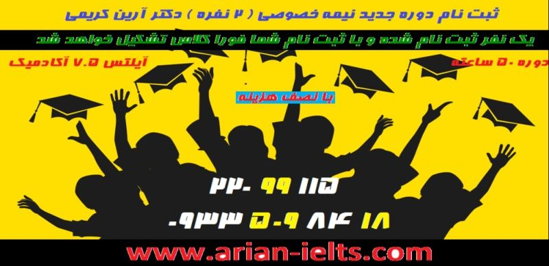 dr.arian ielts semi private course